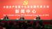 十九大新闻中心首场记者会回顾 中纪委、中组部介绍党的建设和全面从严治党