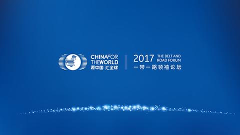 """【直播回看】2017 源中国 汇全球""""一带一路"""" 领袖论坛"""