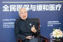 陈小鲁谈生死观:为什么要推广缓和医疗