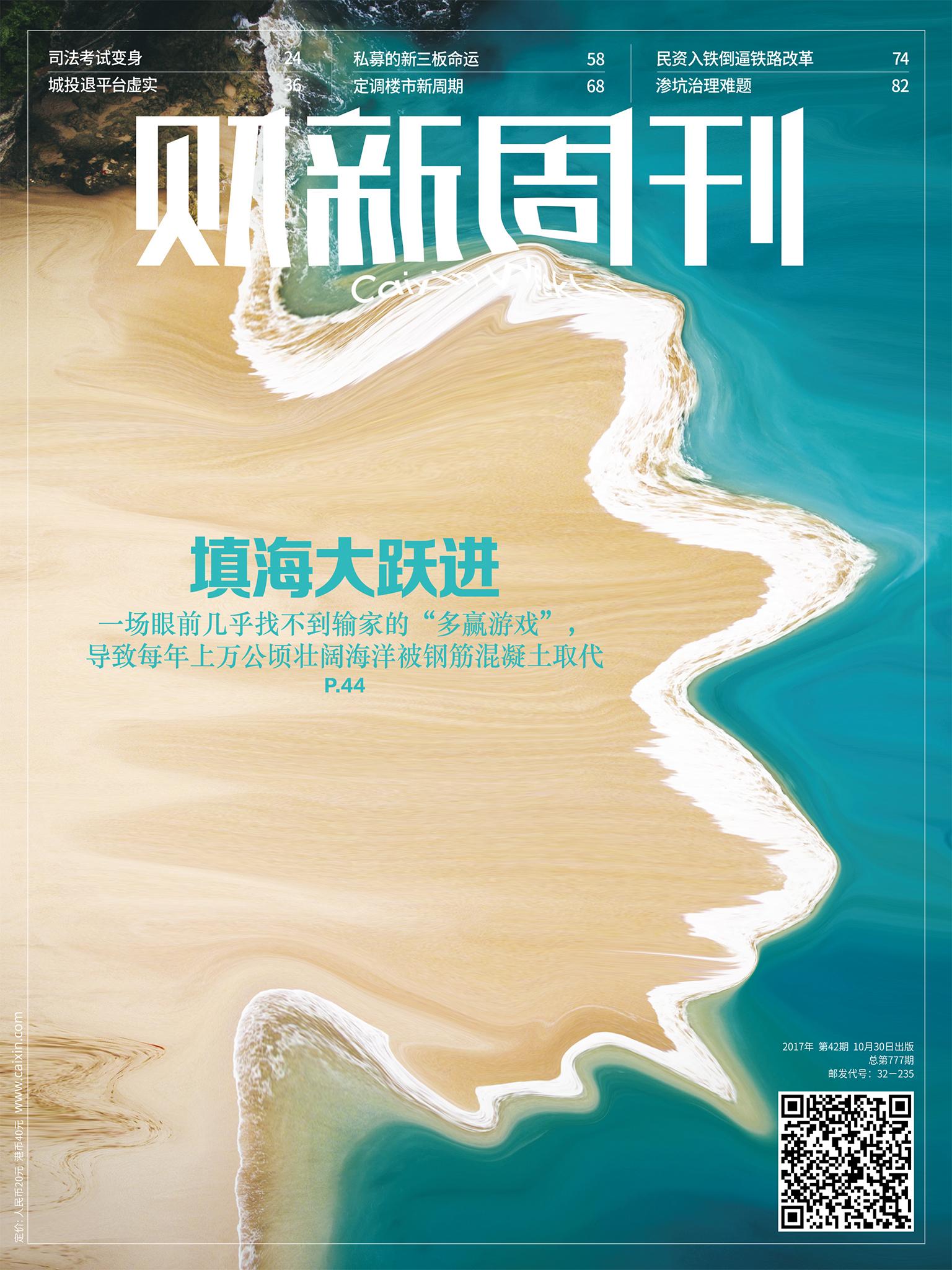 《财新周刊》总第777期