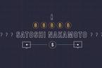 比特币创始人Satoshi Nakamoto究竟何方神圣?