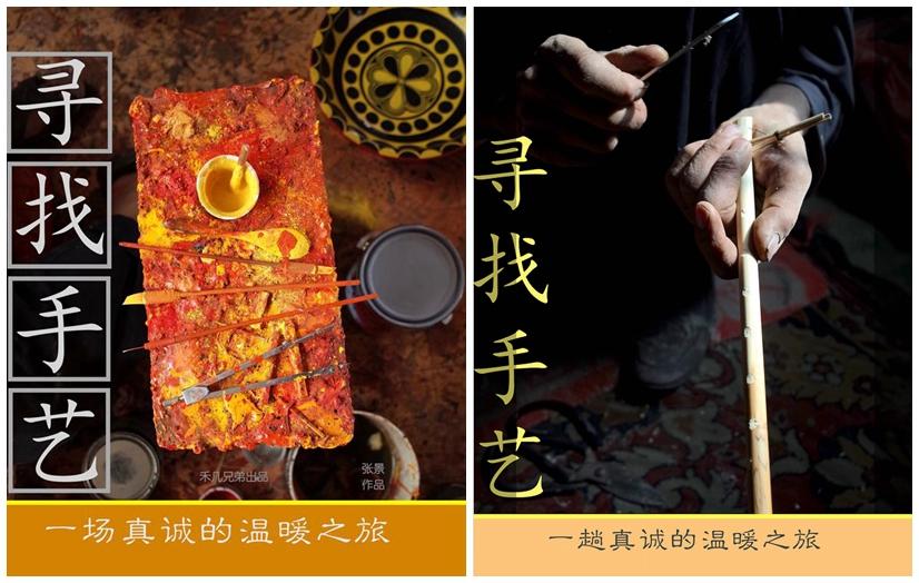 《寻找手艺》海报。图片由受访者提供。