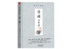 作家汪曾祺去世20年陷版权纠纷 文著协发起维权第一案