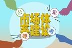 """刘旭:公平竞争审查能否阻挡扭曲市场的""""红头文件"""""""