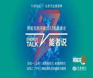 能源公开课:赚到电改第一桶金?
