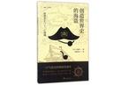 海盗:创造世界历史的一环