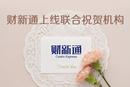 财新通上线联合祝贺机构(更新)