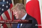 特朗普:日本经济没有我们的好