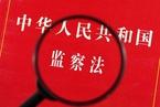 陈光中:《监察法》草案应写明依据宪法、国家尊重和保障人权