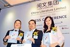 独家|阅文集团市值超900亿港元 吴文辉谈机会和挑战