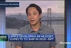 分析人士:AR设备会成为苹果的下一个突破性产品吗?