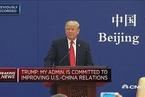 """特朗普:贸易问题上""""我不责怪中国"""""""