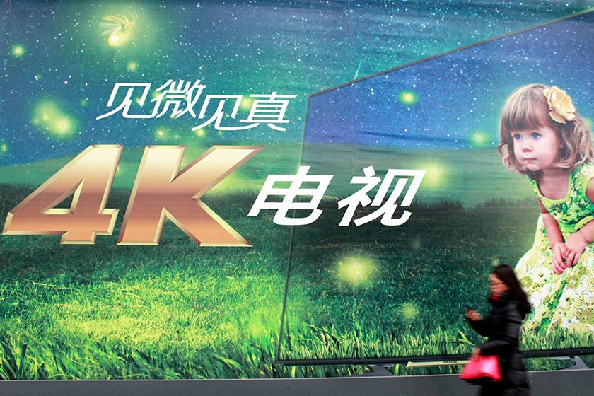 """广东拟补贴4K产业链""""下乡"""""""