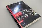 《银河之心Ⅲ》获第28届银河奖最佳长篇小说