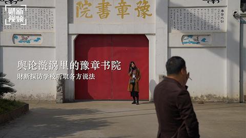 【微纪录】舆论漩涡里的豫章书院