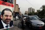 """黎巴嫩总理访沙途中""""闪辞""""未归 遭沙特胁迫疑云冲击黎政坛"""