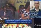 分析人士:穆加贝已经丧失对津巴布韦的绝对控制