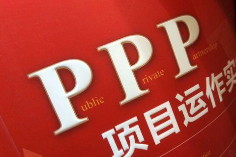 财政部规范PPP项目库 遏制隐性债务风险增量(更新)
