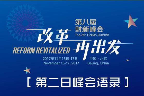峰会第二日大咖说|黄奇帆:中国应转向二元的外汇储备体制