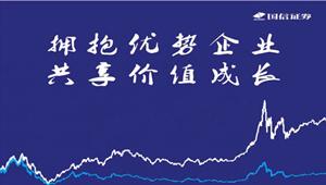 拥抱优势企业  共享价值增长 ——中证国信价值指数即将发布