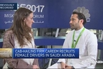 中东叫车公司Careem:将招收10万沙特女性驾驶员