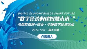 数字经济构建智慧未来