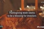 分析人士:美股在感恩节当周通常会上涨