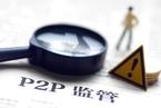 厦门重申暂缓P2P工商登记 称将对恶意炒壳予以打击