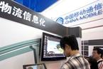 中国移动明年将拿20亿专项补贴物联网
