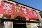 """探访北京大兴""""11·18""""火灾现场:失火当天原计划拆除"""