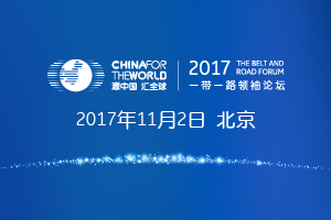 """2017源中国 汇全球""""一带一路""""领袖论坛"""