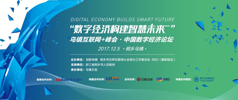 乌镇,数字经济,互联网+峰会,中国数字经济论坛