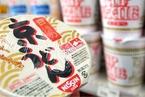 方便面巨头日清食品将在香港IPO 最多募资11.3亿港元
