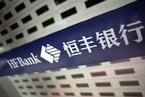 银监会查处恒丰银行违规持股案 数案并罚近1.67亿