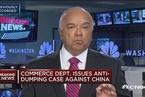 """美商务部""""自发""""对中国铝卷展开反倾销调查"""
