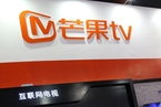快乐购重组获主管部门批复  芒果TV预计今年盈利4至5亿