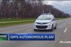 通用汽车宣布推出自动驾驶叫车服务