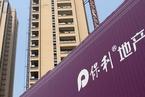 保利地产拟51.53亿元承债式收购保利置业20%股权