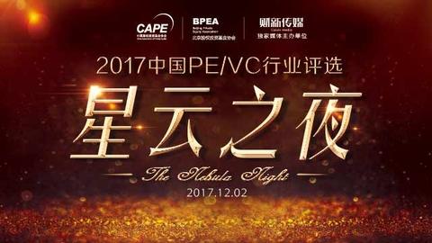 【直播回看】星云之夜——2017中国PE/VC行业评选颁奖典礼