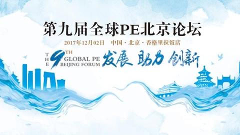 【直播回看】第九届全球PE北京论坛