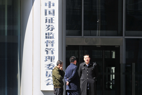 证监会停发IPO批文 为春节因素