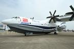 国产大型两栖飞机一再推迟首飞 厂方称技术难题基本解决