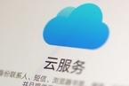 2018年云市场须持证经营 云服务牌照到底怎么拿?