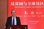国际乐施会倡导总监:全球扶贫最大挑战在于不平等