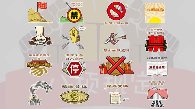 八项规定实施5周年 中纪委官网推系列表情包