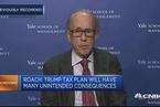 史蒂芬·罗奇:税改不会带来短期利益 恐扩大美国对外贸易逆差