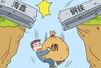 山西前首富李兆会因未清偿债款被限制出境