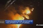 美国南加州山火致20万人撤离 富人区损失严重