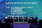 数字经济论坛:数字经济引领社会效率提升