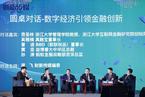 数字经济论坛:数字经济时代金融创新与监管的平衡